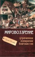 МИРОВОЗЗРЕНИЕ - УТРАЧЕННОЕ ИЗМЕРЕНИЕ БЛАГОВЕСТИЯ. Сергей Головин