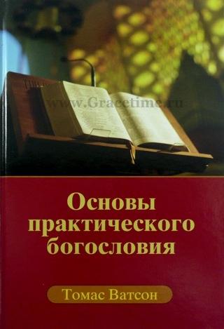 ОСНОВЫ ПРАКТИЧЕСКОГО БОГОСЛОВИЯ. Томас Ватсон