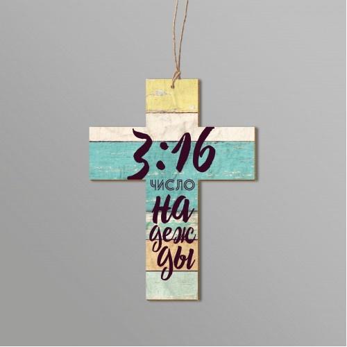 Подвеска крест 75х110: 3:16 Число надежды