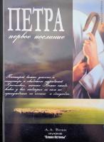 ПЕРВОЕ ПОСЛАНИЕ ПЕТРА. Андрей Вовк