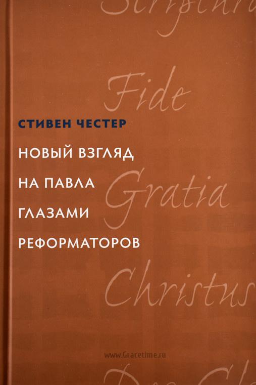 НОВЫЙ ВЗГЛЯД НА ПАВЛА ГЛАЗАМИ РЕФОРМАТОРОВ. Стивен Честер
