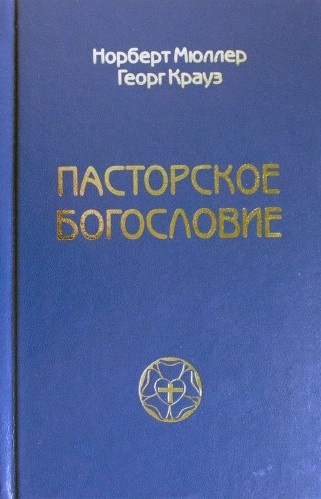 ПАСТОРСКОЕ БОГОСЛОВИЕ. Норберт Мюллер, Георг Крауз