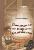 ПОСЛЕДНЯЯ ПАРА БАШМАКОВ. Саши Фридман