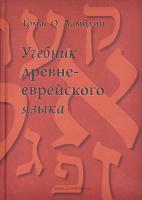 УЧЕБНИК ДРЕВНЕЕВРЕЙСКОГО ЯЗЫКА. Четвертое, переработанное издание. Томас О. Ламбдин