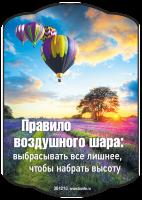 Магнит 7x10: Правило воздушного шара