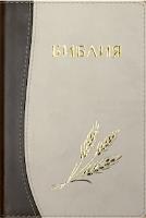 БИБЛИЯ КАНОНИЧЕСКАЯ 046 (130х180) Оформление колос, цвет темнокоричневый бежевый, термовинил, золотой срез