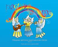 РАДУГА ЗАВЕТА №5. Сборник детских христианских песен. Наталия Лозовская + CD