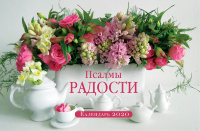 Настольный календарь 2020: Псалмы радости /домик/