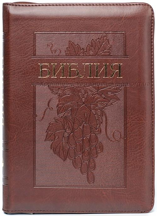 БИБЛИЯ 055 ZTI Коричневая, виноград, парал. места, золотой срез, индексы /145х205/