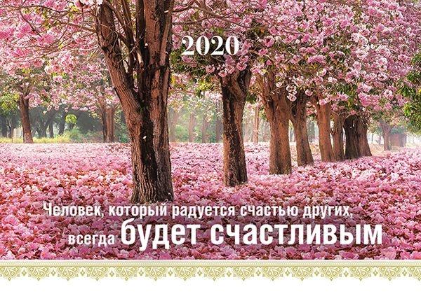 Карманный календарь 2020: Радуйся счастью других!