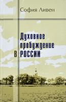 ДУХОВНОЕ ПРОБУЖДЕНИЕ В РОССИИ. София Ливен