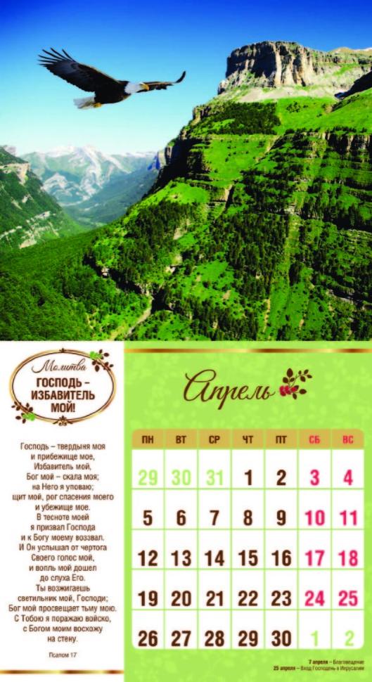 Перекидной календарь 2021: Свет молитвы