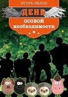 ДЕНЬ ОСОБОЙ НЕОБХОДИМОСТИ. Игорь Белов