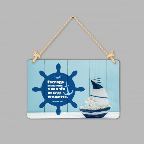 """Табличка интерьерная из дерева: """"Кораблик"""""""