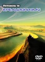 МАТЕРИАЛЫ ПО КРЕАЦИОНИЗМУ - 1 DVD
