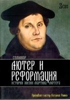 ЛЮТЕР И РЕФОРМАЦИЯ. Виталий Рожко - 2 CD
