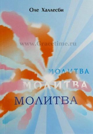 МОЛИТВА. Оле Халлесби