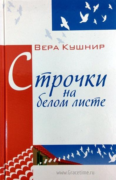СТРОЧКИ НА БЕЛОМ ЛИСТЕ. Вера Кушнир