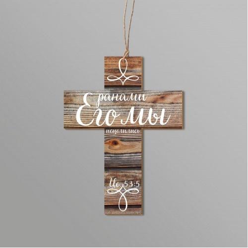 Подвеска крест 75х110: Ранами Его мы исцелились Ис. 53:5