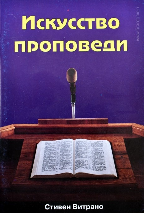 ИСКУССТВО ПРОПОВЕДИ. Практические советы. Стивен Витрано