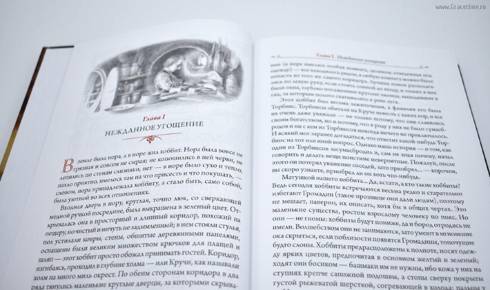 ХОББИТ. Джон Р.Р. Толкин /Подарочное издание/