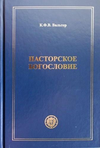 ПАСТОРСКОЕ БОГОСЛОВИЕ. К.Ф.В. Вальтер