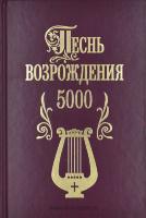 ПЕСНЬ ВОЗРОЖДЕНИЯ 5000. Сборник с тональностями