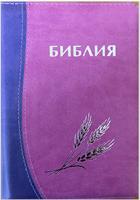 БИБЛИЯ КАНОНИЧЕСКАЯ 046 (130х180) Оформление колос, цвет фиолетово-розовый, термовинил, золотой срез