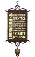 """Свиток """"СЕМЕЙНЫЕ ПРАВИЛА"""" /формат А5/"""