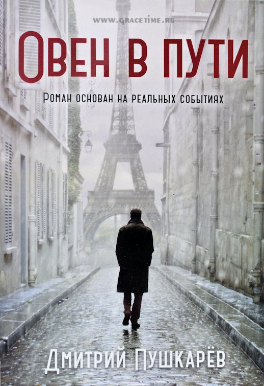 ОВЕН В ПУТИ. Дмитрий Пушкарев