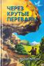 ЧЕРЕЗ КРУТЫЕ ПЕРЕВАЛЫ. Николай Жукалюк