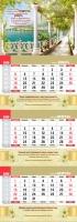 Квартальный настенный календарь 2020: Мудрость и разум