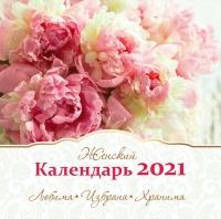 Перекидной календарь 2021: Любима, избрана, хранима (женский)
