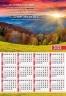 Листовой календарь 2021: Ибо так возлюбил Бог мир /формат А3/