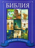 БИБЛИЯ ДЛЯ ЮНЫХ ЧИТАТЕЛЕЙ /фиолетовая/