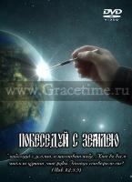 ПОБЕСЕДУЙ С ЗЕМЛЕЮ - 1 DVD
