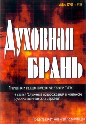 ДУХОВНАЯ БРАНЬ. Алексей Коломийцев - 4 DVD