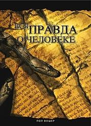 ВСЯ ПРАВДА О ЧЕЛОВЕКЕ. Исследование библейского учения о человеке. Пол Вошер