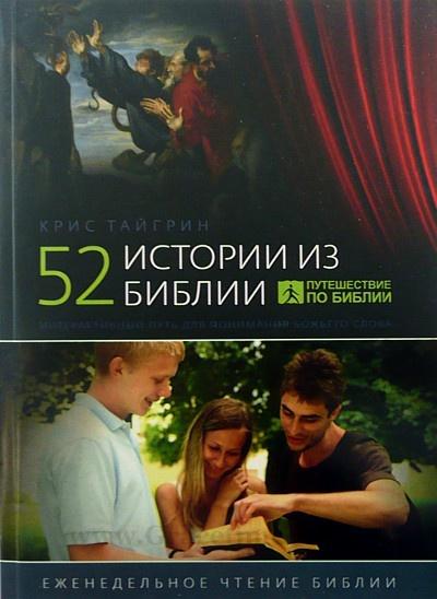 52 ИСТОРИИ ИЗ БИБЛИИ. Крис Тайгрин