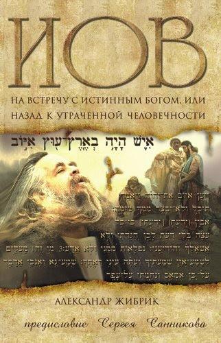 ИОВ. На встречу с истинным Богом, или назад к утраченной человечности. Александр Жибрик