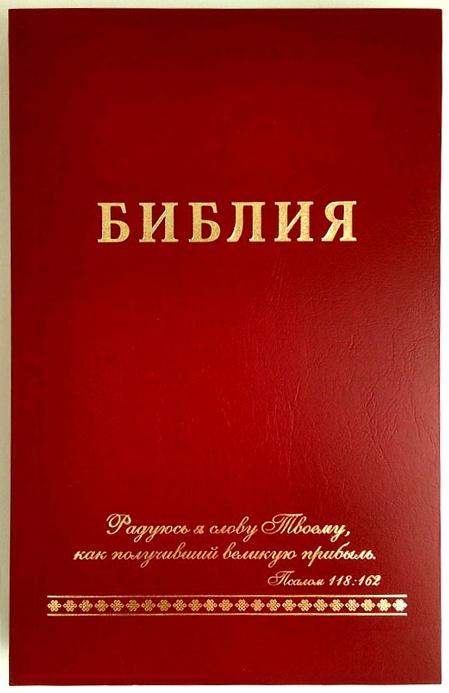 БИБЛИЯ КАНОНИЧЕСКАЯ. Красный цвет, вензель/орнамент, бумвинил