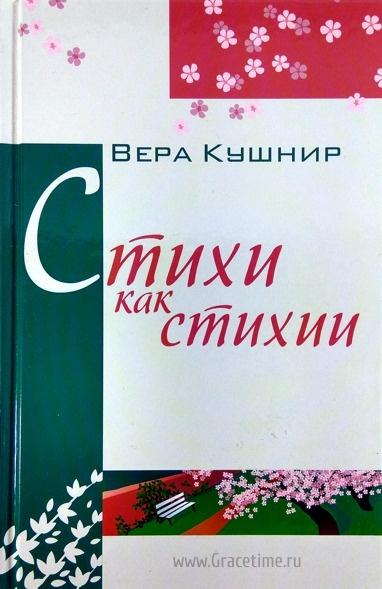 СТИХИ, КАК СТИХИИ. Вера Кушнир