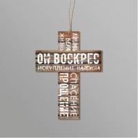 Подвеска крест 75х110: Он воскрес