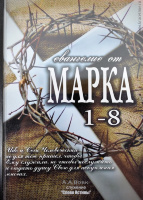 ЕВАНГЕЛИЕ ОТ МАРКА. Комплект из 2-х частей. Андрей Вовк