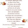 Открытка одинарная 10x15: Молитва Отче наш