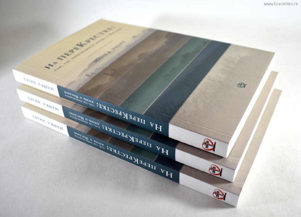 НА ПЕРЕКРЕСТКЕ: Там, где пересекаются жизнь и Писание. Майкл Эмлет
