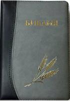 БИБЛИЯ КАНОНИЧЕСКАЯ 046 (130х180) Оформление колос, цвет черно-серый, термовинил, золотой срез