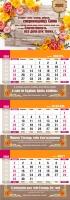 Квартальный настенный календарь 2020: Откроет тебе Господь добрую сокровищницу
