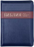 БИБЛИЯ 045 ZTI Синий, красная вставка, парал. места, с индексами, на молнии /130x185/