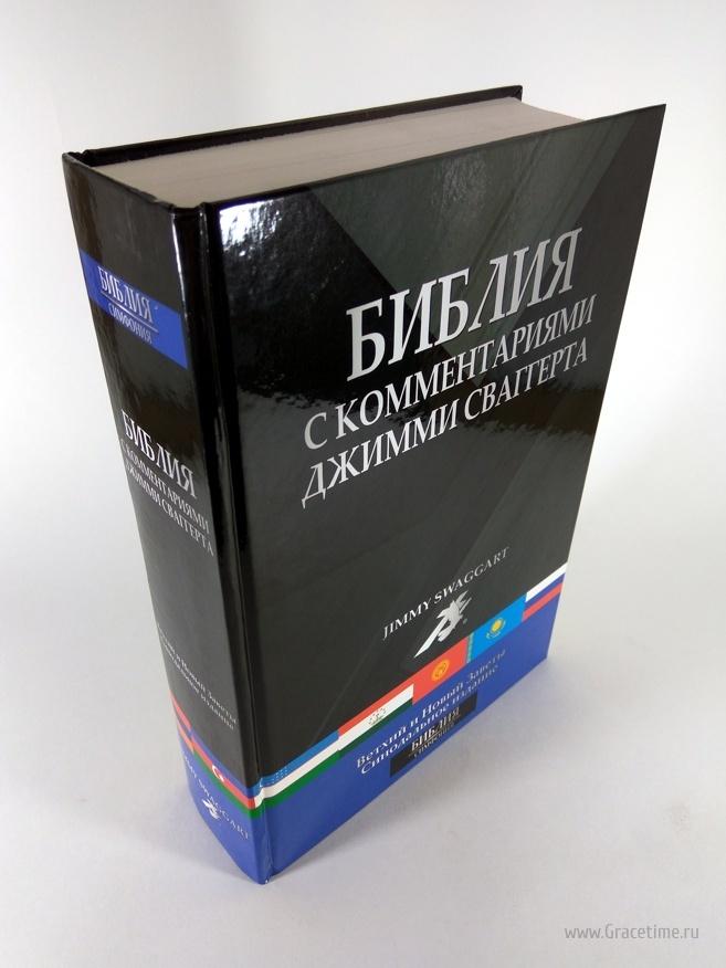 БИБЛИЯ С КОММЕНТАРИЯМИ ДЖИММИ СВАГГЕРТА /акция - в подарок!/